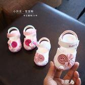 寶寶涼鞋包頭軟底嬰兒學步鞋 E家人