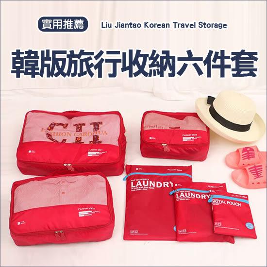 ✭米菈生活館✭【B07-1】韓版旅行收納六件套 行李箱 打包 整理 行李袋 登機 可折疊 衣物 分類