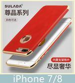 iPhone 7/8 (4.7吋) 尊品系列 手機殼 納米電鍍環保TPU 純手工貼皮 自帶磁性功能 全包 手機套 保護殼