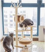 貓爬架出口小型劍麻貓爬架貓窩貓樹實木貓跳台貓抓板豪華竹席玩具 雙12全館免運