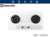 《修易生活館》櫻花 G2522 GW 白色 二口小面板易清檯面爐 (不含安裝費用)