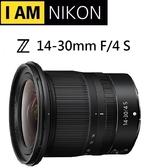 名揚數位 NIKON Z 14-30mm F/4 S 微單超廣角鏡 國祥公司貨 (分期0利率)