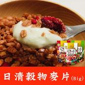 日清 Nissin 草莓麥片 400g 甜園小舖