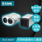 D-LINK 友訊 體溫量測解決方案 DCS-9500T