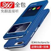 小米紅米6手機殼 redmi6pro保護套6A翻蓋式六皮套全包HM5A   任選1件享8折