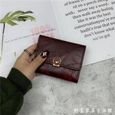 新款韓版潮錢包女短款復古港風折疊小錢夾簡約搭扣卡包零錢包 創意家居生活館