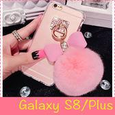 【萌萌噠】三星 Galaxy S8 / S8 Plus 蝴蝶結毛球保護殼 水鑽指環 蝴蝶結毛球吊墜 透明手機殼 手機套