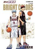 影子籃球員公式視覺書BRIGHT COLORS首刷附錄版(全)