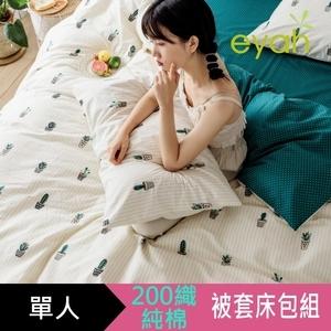 【eyah】台灣製200織精梳棉單人床包雙人被套三件組-多款任選樹葉奔舞