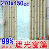 【橘果設計】成品遮光窗簾 寬270x高150公分 韓式方格 捲簾百葉窗隔間簾羅馬桿三明治布料遮陽