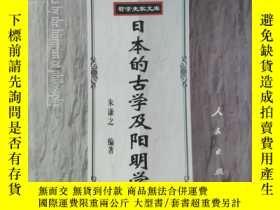 二手書博民逛書店罕見哲學史家文庫:日本的古學及陽明學Y270050 朱謙之 人民