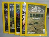【書寶二手書T3/雜誌期刊_PFF】國家地理雜誌_2007/1~11月間_共5本合售_亞馬遜雨林