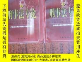 二手書博民逛書店罕見刑事法專論(上下冊全)6699 中國人民大學法學院刑法專業組