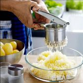 土豆泥壓泥器 壓果汁 壓水果 西瓜神器榨汁機手動打壓油炸串  9號潮人館