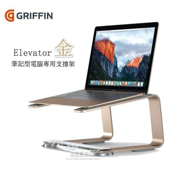 【海思】Griffin Elevator 筆記型電腦支撐架 筆電散熱支架 (三件可拆式) -金色