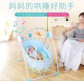 電動搖籃床 嬰兒電動搖籃床寶寶睡籃新生兒童智慧自動哄睡搖搖床0-3歲小搖窩NMS