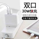 YIBOYUAN 30WQC3.0閃充充電器雙口usb快充蘋果安卓手機充電頭2.4A