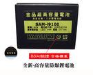 【金品-BSMI認證】SAMSUNG三星 S2 / i9100 i9103 i9105 EB-F1A2GBU