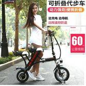折疊手提電動滑板車 潮人必備代步鋰電車 迷你兩輪 男女小電瓶車MBS『艾麗花園』
