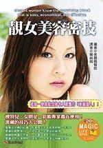 二手書博民逛書店 《靚女美容密技》 R2Y ISBN:9576864933│賴純如