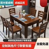餐桌 實木餐桌長方形木質現代簡約吃飯桌子家用小戶型餐桌椅吃飯桌【優惠兩天】