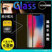 SGS檢驗【減少藍光保護貼】滿版9H 蘋果 iPhoneSE iPhone11Pro Max 螢幕 玻璃貼 膜