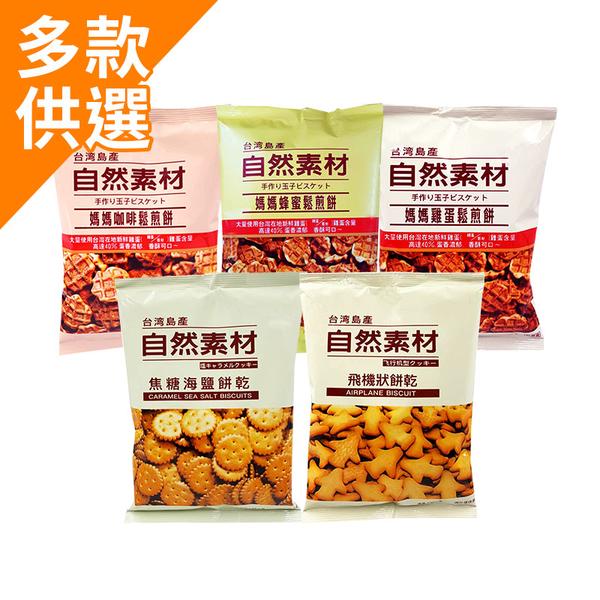 自然素材 飛機餅乾/焦糖海鹽/媽媽雞蛋煎餅/蜂蜜煎餅/咖啡煎餅【BG Shop】5款可選