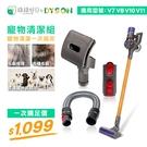 綠綠好日 【寵物清潔組】DYSON 戴森 V7 V8 V10 V11 吸塵器配件 吸頭 耗材 軟管 轉接頭