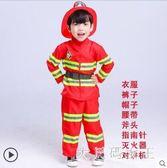 小消防員兒童演出服 職業體驗角色扮演服裝幼兒園表演套裝 BT12225【大尺碼女王】
