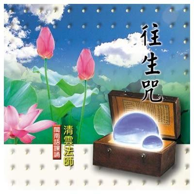 33017-往生咒(青雲法師)CD