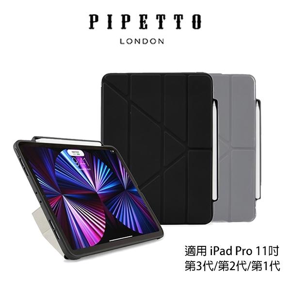 英國Pipetto Origami Pencil iPad Pro 11吋(第3代)多角度摺疊保護套(內建筆槽)