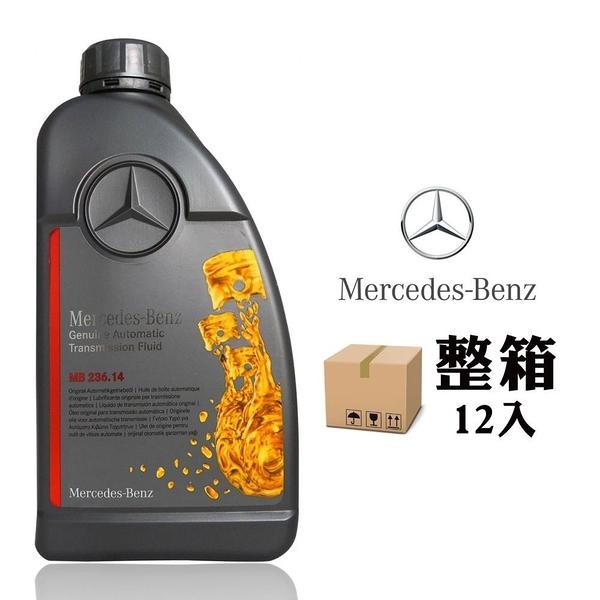 【南紡購物中心】賓士 Mercedes-Benz MB 236.14 原廠5-7速NAG2變速箱專用油 (整箱12入)