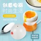 煮蛋器 貝尼煮蛋器 單個一個1枚單人學生上班族寢室宿舍辦公室小功率小型 零度3C
