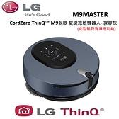 LG CordZero ThinQ™ M9銳眼 雙旋拖地機器人-寂靜灰 M9MASTER