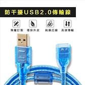 防干擾USB2.0傳輸線【AB0013】公對母USB2.0延長線 USB 延長線 1.5米