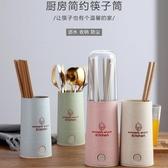 筷子架帶蓋廚房家用筷子籠瀝水創意防霉筷子筒多功能塑料收納盒 超值價