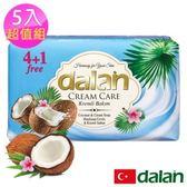 【土耳其dalan】椰子保濕乳霜皂 70gX5 超值組