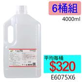 【醫康生活家】醫強 75%潔用酒精 4公升/桶 ►►6桶組