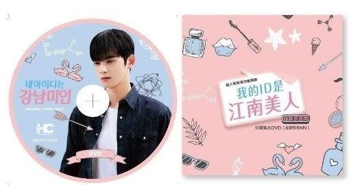 我的ID是江南美人 韓劇原聲帶 台灣獨占限定盤 雙CD附DVD 贈台粉專寵獨占贈品 OST | OS小舖