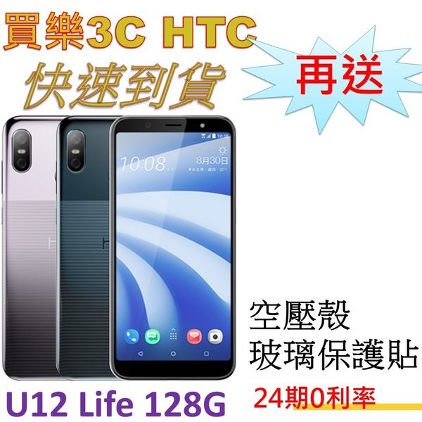 現貨 HTC U12 Life 128G 手機,送 空壓殼+玻璃保護貼,24期0利率