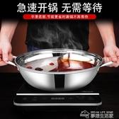 304不銹鋼火鍋鍋家用大容量鴛鴦鍋電磁爐專用火鍋盆鴛鴦盆鍋具YYJ 夢想生活家