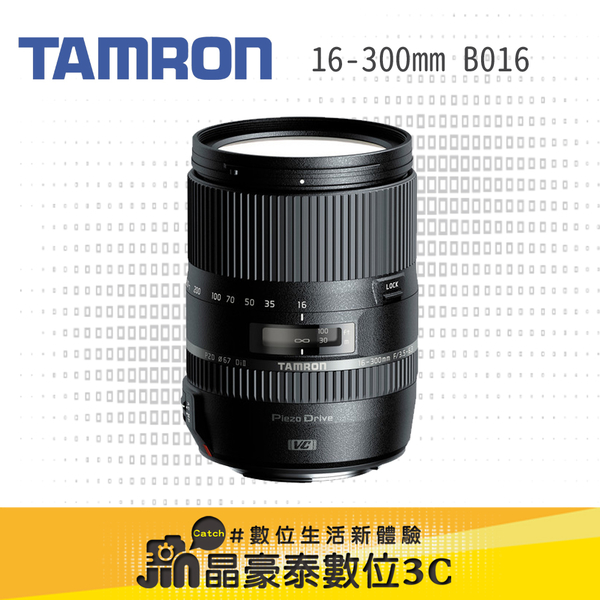 Tamron B016 16-300mm 鏡頭 晶豪泰3C 專業攝影 平輸