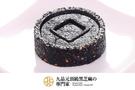 【九品元】頂級黑芝麻糕(9入/盒) x 1盒