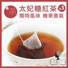 午茶夫人 太妃糖紅茶 10入/袋x3 可...