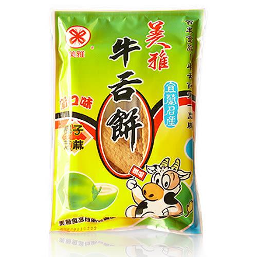 【美雅】美雅優質牛舌餅系列 - 椰子芝麻牛舌餅 (15包/箱)