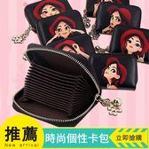 全館85折卡包女式多卡位韓國可愛個性迷你超薄風琴卡包多功能銀行真皮時尚 芥末原創