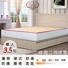 【UHO】Kailisi卡莉絲名床~ 英式一代3.5尺單人 冬夏 獨立筒床墊 (蓆面+一軟一硬) 免運費