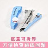 家用手持便攜式小巧迷你縫紉機 小型多功能手動封口機微型縫衣機 LannaS