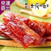 軒記-台灣肉乾王 檸檬豬肉乾(160g/包,共三包)【免運直出】
