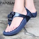 拖鞋.貝殼亮片夾腳厚底拖鞋【K552】黑 / 藍(偏小)